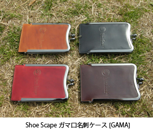 Shoe Scape ガマ口名刺ケース