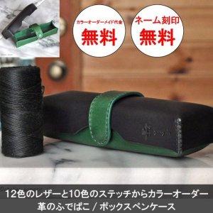 画像1: 革のふでばこ ペンケース ベルトマグネット留め イタリアンレザー カラーオーダーメイド