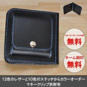 画像1: マネークリップ 折財布 イタリアンレザー カラーオーダーメイド