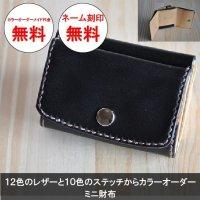 コンパクト 手の平サイズ ミニ財布 イタリアンレザー カラーオーダーメイド