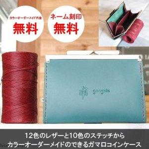 画像4: ガマ口コインケース 小銭入れ 牛革 ブッテーロ 日本製 革職人 No.6