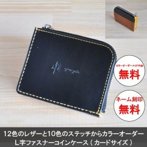 画像1: L字ファスナーコインケース カードサイズ イタリアンレザー カラーオーダーメイド