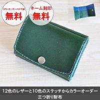 コンパクト 三つ折り財布 イタリアンレザー カラーオーダーメイド