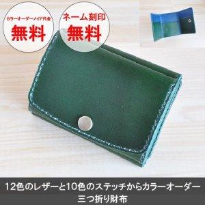 画像1: コンパクト 三つ折り財布 イタリアンレザー カラーオーダーメイド