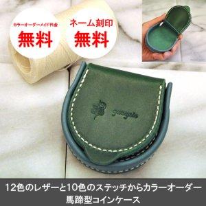 画像1: 馬蹄型コインケース イタリアンレザー カラーオーダーメイド