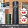 画像1: 円筒型のペンケース イタリアンレザー カラーオーダーメイド (1)