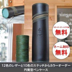 画像1: 円筒型のペンケース イタリアンレザー カラーオーダーメイド