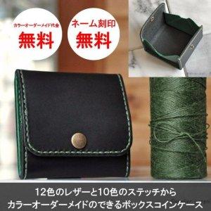 画像1: 大きく開くボックスコインケース イタリアンレザー カラーオーダーメイド