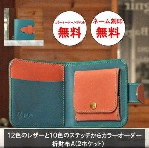 画像1: 折財布A イタリアンレザー カラーオーダーメイド [Wallet02AA]
