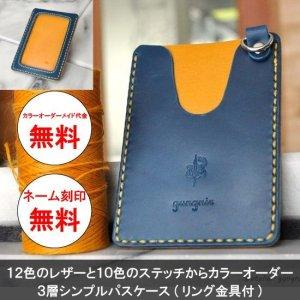 画像4: シンプルな3層パスケース イタリアンレザー 日本製 革職人 No.6