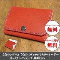 大きく開くボックスコインケース カードサイズ 背面2ポケット イタリアンレザー カラーオーダーメイド