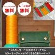 画像5: キーケース 6連金具 牛革 ブッテーロ 日本製 革職人 No.3 (5)