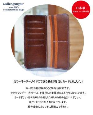 画像2: ロングウォレット 長財布 カード札入れ カード11ポケット イタリアンレザー カラーオーダーメイド