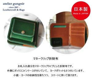 画像2: マネークリップ 折財布 イタリアンレザー カラーオーダーメイド