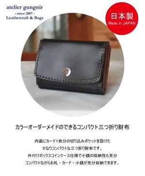画像2: コンパクト 手の平サイズ ミニ財布 イタリアンレザー カラーオーダーメイド