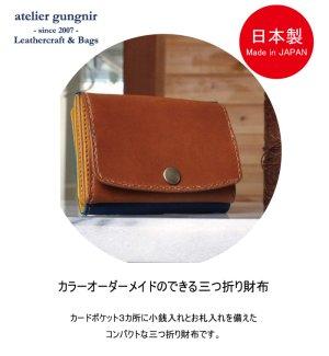 画像2: コンパクト 三つ折り財布 イタリアンレザー カラーオーダーメイド
