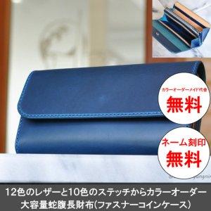 画像1: 大容量長財布 ファスナーコインケース オールレザー 牛革 イタリアンレザー カラーオーダーメイド