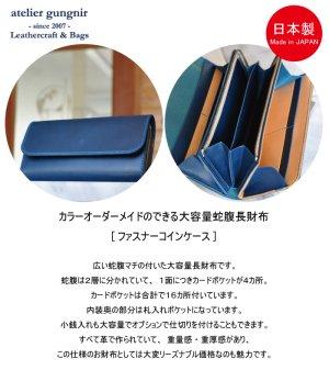 画像2: 大容量長財布 ファスナーコインケース オールレザー 牛革 イタリアンレザー カラーオーダーメイド