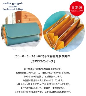 画像2: 大容量長財布 ガマ口コインケース オールレザー 牛革 イタリアンレザー カラーオーダーメイド
