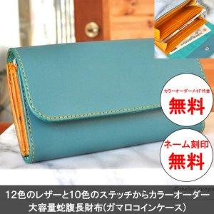 画像1: 大容量長財布 ガマ口コインケース オールレザー 牛革 イタリアンレザー カラーオーダーメイド