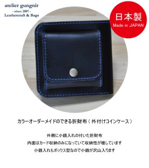 画像2: 折財布C(外付コインケース) イタリアンレザー カラーオーダーメイド [Wallet02C]