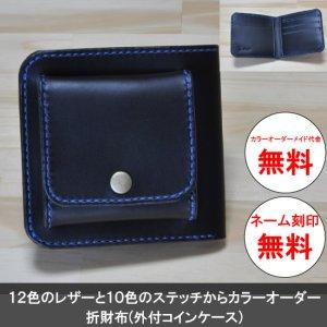 画像1: 折財布C(外付コインケース) イタリアンレザー カラーオーダーメイド [Wallet02C]
