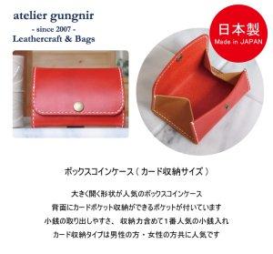 画像2: 大きく開くボックスコインケース カードサイズ イタリアンレザー カラーオーダーメイド