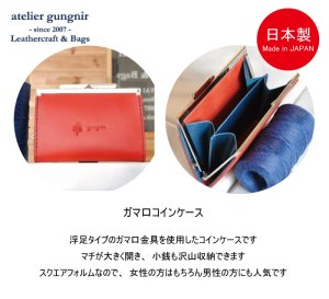 画像2: ガマ口コインケース イタリアンレザー カラーオーダーメイド