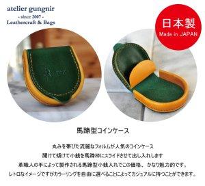 画像2: 馬蹄型コインケース イタリアンレザー カラーオーダーメイド
