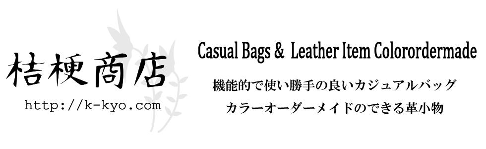桔梗商店 京都 通販