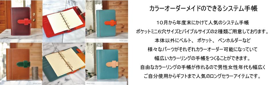 革小物 レザー カラーオーダーメイド オーダーメイド システム手帳