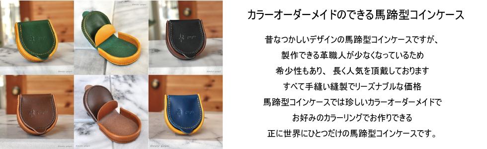 革小物 コインケース 小銭入れ 馬蹄型 オーダーメイド カラーオーダー