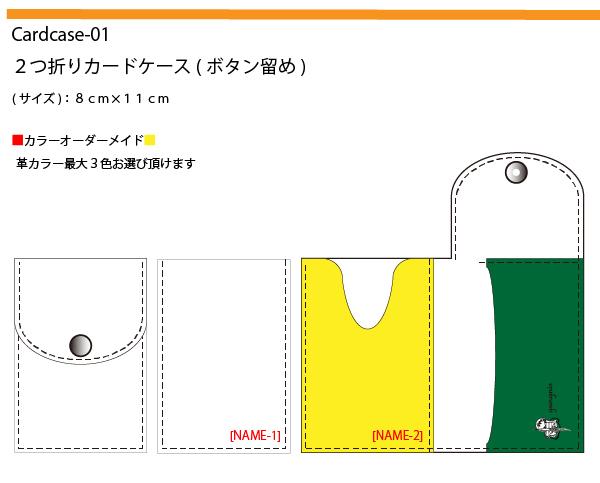 スマートカードケースのカラーオーダーシート