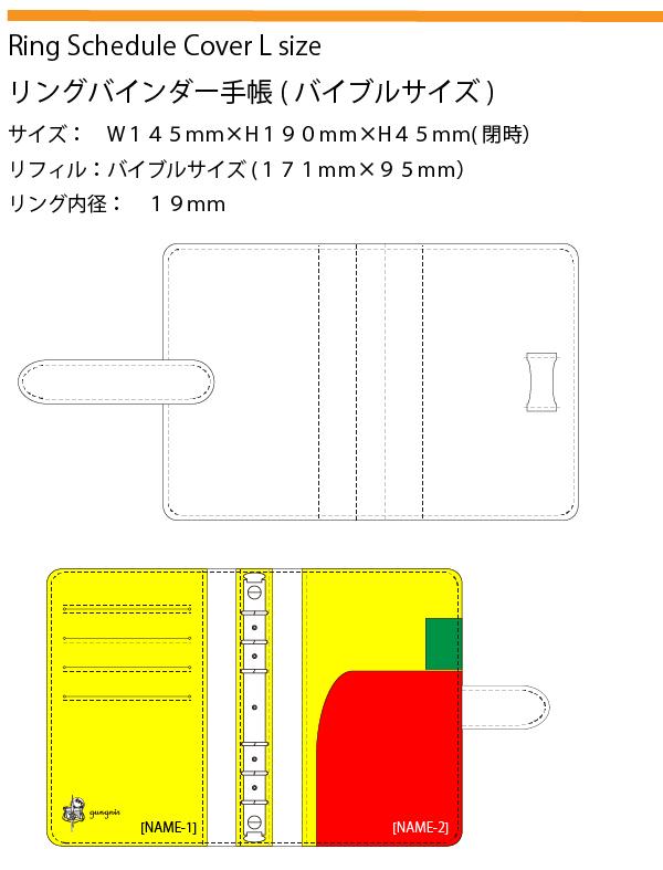 バイブルサイズのシステム手帳カラーオーダーメイド