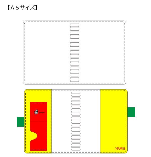 ロルバーンリング手帳カバーA5サイズのカラーオーダーメイド