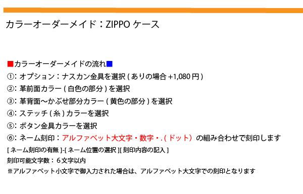 ZIPPOケースのカラーオーダーメイド